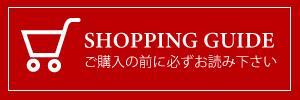 ショッピングガイド ご購入の前に必ずお読み下さい
