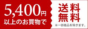 5400円以上のお買物で送料無料(一部商品を除きます。)